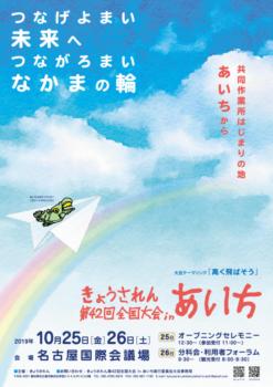 【完成】42大会チラシ・ポスターのサムネイル