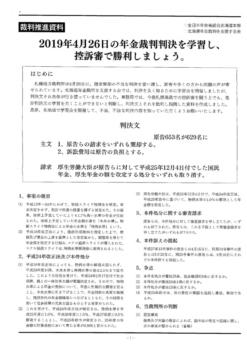 北海道裁判資料20190716のサムネイル