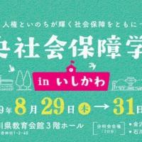 中央社保協/「第47回 中央社会保障学校inいしかわ」のお知らせ