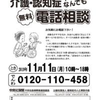 中央社保協/介護・認知症なんでも無料電話相談(2019年11月11日10時~18時)