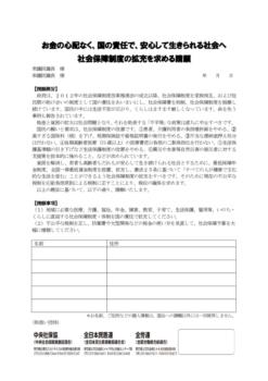 2019社会保障拡充を求める請願署名(25条署名)暫定版のサムネイル