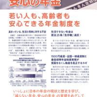 全労連/「減らない年金 安心の年金」パンフレット