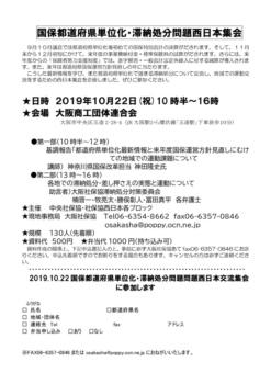 20191022国保西日本集会チラシのサムネイル
