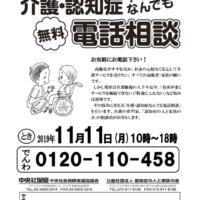 介護・認知症なんでも無料電話相談は、11月11日です!