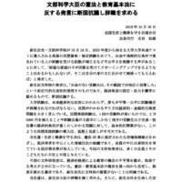 全生連/【声明】文部科学大臣の憲法と教育基本法に反する発言に断固抗議し辞職を求める