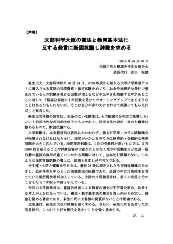 2019.10.29大臣告示反対する抗議 (1)のサムネイル