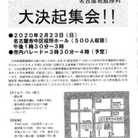 生活保護基準引き下げ違憲訴訟名古屋地裁勝利!大決起集会