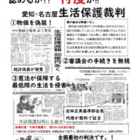 愛知/名古屋生活保護裁判/(6.25判決)物価偽装認めるか、政権忖度か。【新チラシ】