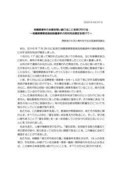 2020年3月31日相模原事件判決確定に対する声明のサムネイル