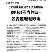 生活保護基準引き下げ違憲訴訟/怒りの不当判決・名古屋地裁敗訴
