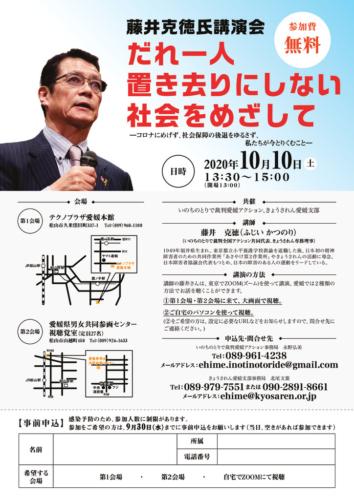 藤井克徳氏講演会チラシのサムネイル